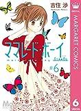 ママレード・ボーイ little 6 (マーガレットコミックスDIGITAL)