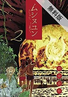 ムシヌユン(2)【期間限定 無料お試し版】 (ビッグコミックス)
