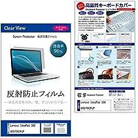メディアカバーマーケット Lenovo IdeaPad 300 80Q7002PJP [15.6インチ(1366x768)]機種用 【シリコンキーボードカバー フリーカットタイプ と 反射防止液晶保護フィルム のセット】