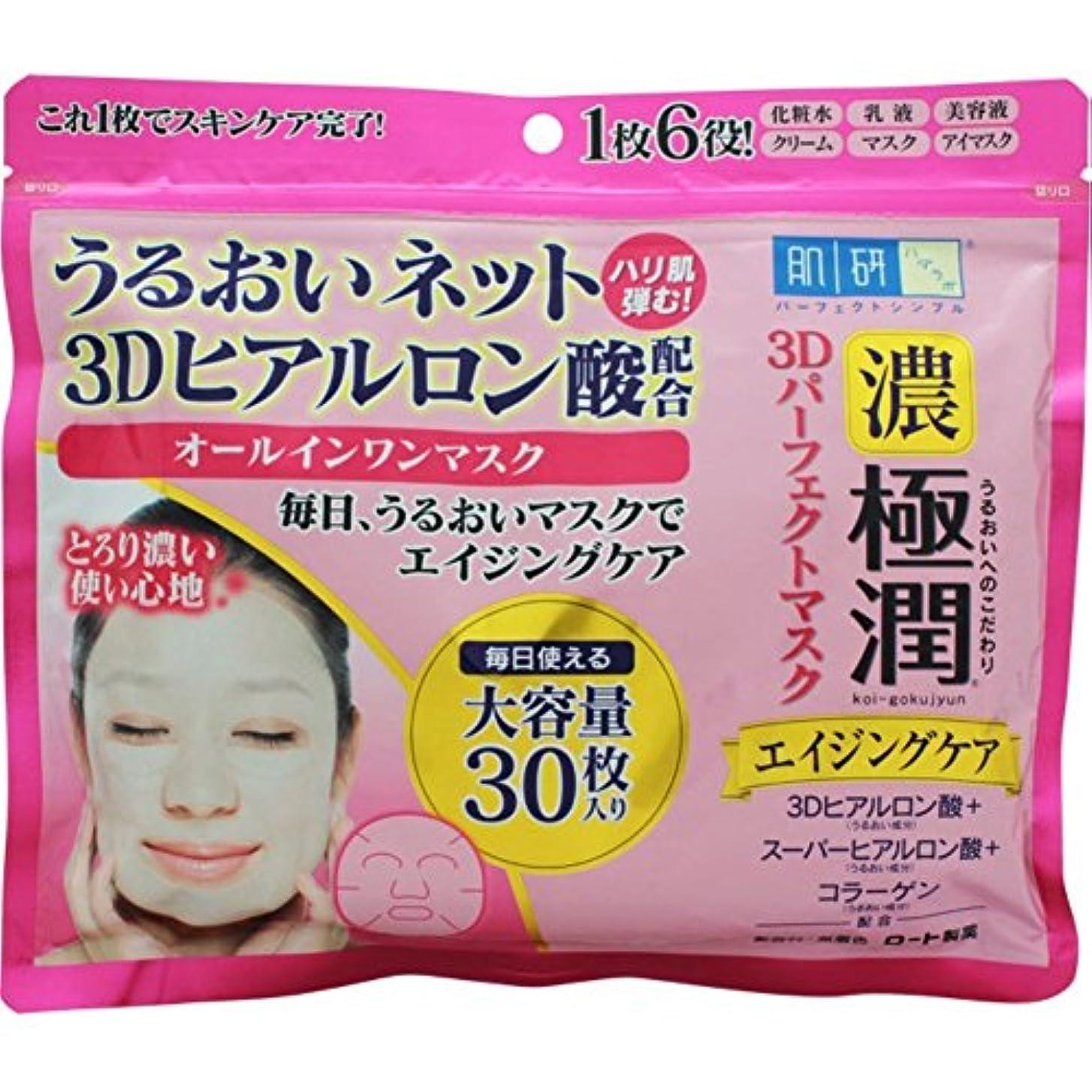 作家劣るビザ肌研(ハダラボ) 極潤 3Dパーフェクトマスク 30枚 (350mL)