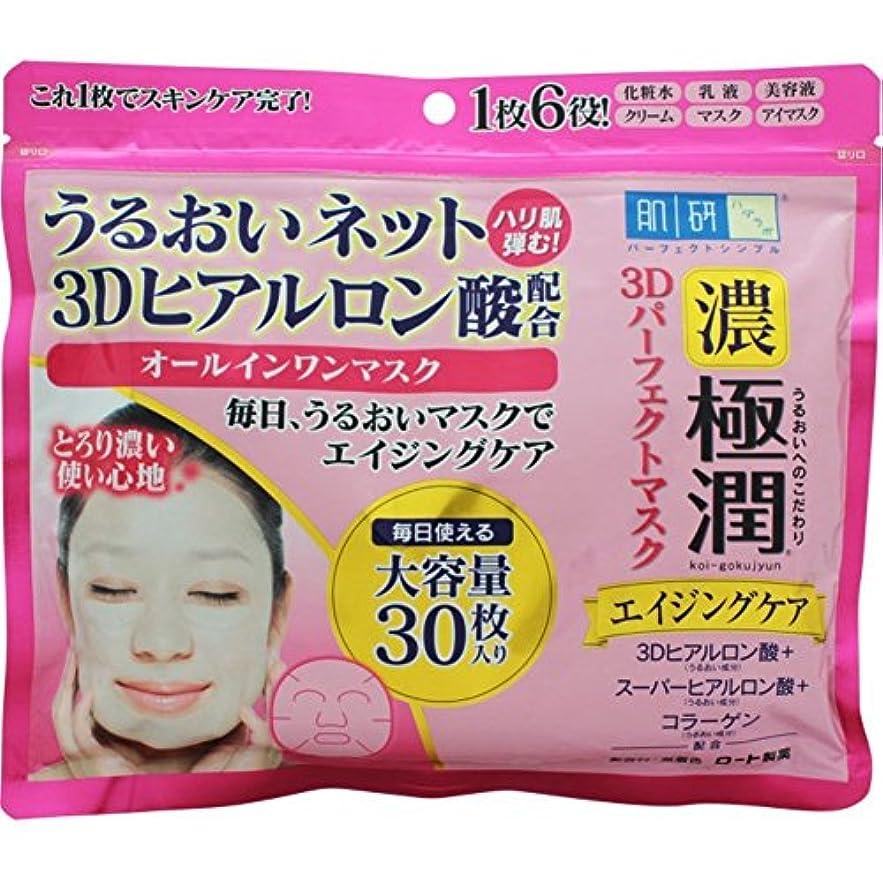 癒すリーンガジュマル肌研(ハダラボ) 極潤 3Dパーフェクトマスク 30枚 (350mL)