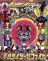 てれびくん増刊 仮面ライダージオウ平成ライダー超ファイル 2018年 11月号 レーザーライドウォッチ付き