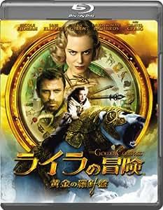 ライラの冒険 [Blu-ray]