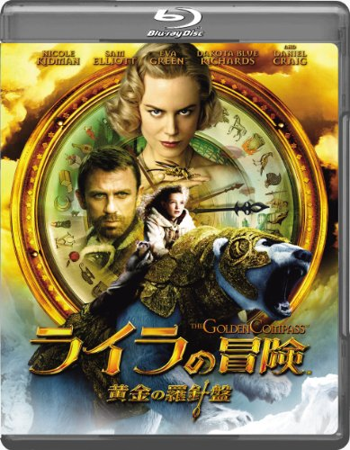 ライラの冒険 [Blu-ray]の詳細を見る