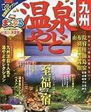 まっぷる 温泉やど 九州 (マップルマガジン 九州)