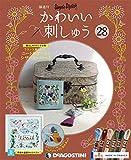 かわいい刺しゅう 28号 [分冊百科] (キット付)