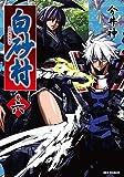 白砂村 6巻 (IDコミックス REXコミックス)
