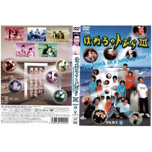 はねるのトびら III PART.1 [DVD]