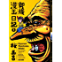 御緩漫玉日記 1巻 (ビームコミックス)