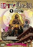 新TV見仏記 ~平城遷都1300年スペシャル~ 1奈良編 [DVD]
