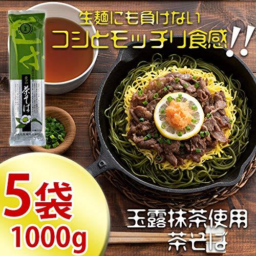 茶そば(乾麺)200gx5袋 玉露抹茶使用