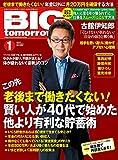 BIG tomorrow(ビッグトゥモロー) 2017年 01 月号 [雑誌]?