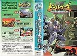 ビーストウォーズ2 超生命体トランスフォーマー ACT.3 [VHS]