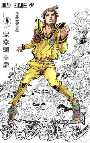 ジョジョリオン 9 (ジャンプコミックス)の詳細を見る