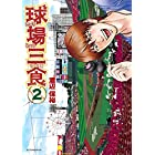 球場三食(2) (アフタヌーンコミックス)