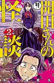 開田さんの怪談 2 (少年チャンピオン・コミックス)