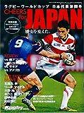 ラグビ-W杯 日本代表激闘号 2015年 11/3 号 [雑誌]: 週刊プロレス 増刊の画像