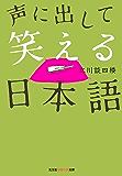 声に出して笑える日本語 (光文社知恵の森文庫)