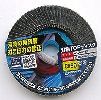刃物TOPディスク C#60 TO04