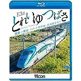 E3系 とれいゆ つばさ 福島~新庄 【Blu-ray Disc】