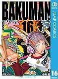 バクマン。 モノクロ版 16 (ジャンプコミックスDIGITAL)