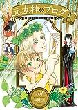元女神のブログ(1) (モーニングコミックス)
