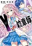 Y<ヨグ>の紋章師 (MF文庫J)
