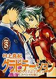 グラビテーション 3 (バーズコミックススペシャル)