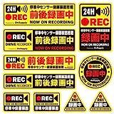 防犯カメラやダミーカメラの効果UPに防犯シール セキュリティステッカー「停車中センサー録画装置搭載」 (OS-401)(ゆうパケット対応)