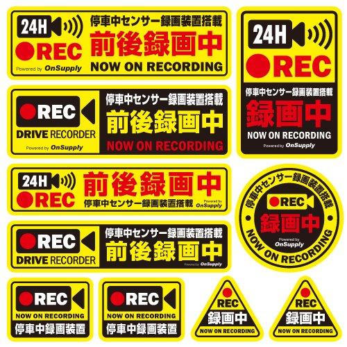 セキュリティステッカー 「停車中センサー録画装置搭載」 OS-401(1枚入)