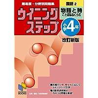 ウイニングステップ 小学4年 国語2 物語と詩 改訂新版 (ウイニングステップシリーズ)