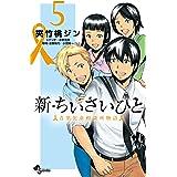 新・ちいさいひと 青葉児童相談所物語 (5) (少年サンデーコミックス)