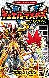 デュエル・マスターズ VS 7 (てんとう虫コロコロコミックス)