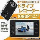K6000 フルHD対応 ドライブレコーダー Gセンサー搭載 HDMI出力 動体感知 自動録画対応 防犯カメラ 特典 2ポートUSBカーチャージャー付