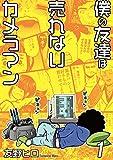 僕の友達は売れないカメラマン1 (コミックリベロ)