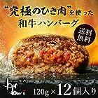 【送料無料】究極のひき肉で作る 牛100% 和牛ハンバーグステーキ 120g×12個入り (プレーン120g)