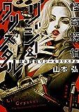 怪奇探偵リジー&クリスタル (角川文庫)