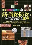 最新オールカラー図解 錆・腐食・防食のすべてがわかる事典