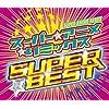 スーパー★アニメ☆リミックス スーパー・ベスト(2CD+1DVD)