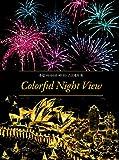 スクラッチアート 『 Colorful Night View Scratch art coloring book 』 外国書籍 スクラッチ スクラッチブック ペーパーアート 大人の塗り絵 おとなのぬりえ 夜景 夜 風景 景色 花火 カラフルナイトビュー