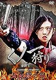 くノ一狩り 女地獄の刑[DVD]