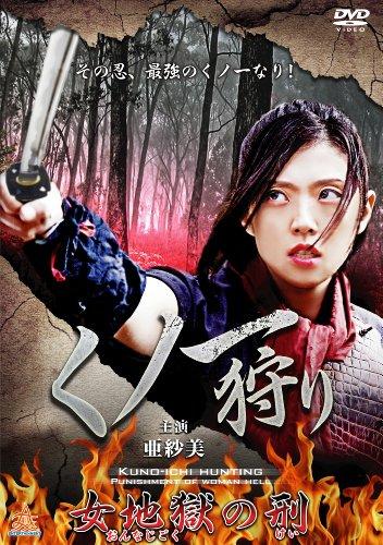 くノ一狩り (女地獄の刑) [DVD]