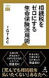 相続税をゼロにする生命保険活用術 (黄金律新書)