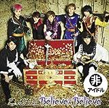Believe×Believe / 超特急