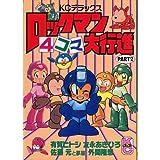 ロックマン4コマ大行進 2 (コミックボンボンデラックス)