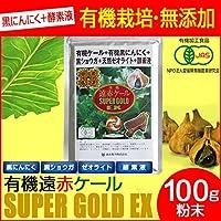 有機遠赤ケール SUPPER GOLD EX 100g 2410 1袋