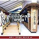 おふら~ずベスト(神奈川・天然温泉 満天の湯 ver)