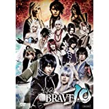 舞台「BRAVE10」