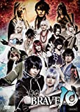 舞台「BRAVE10」 [DVD]