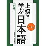 テーマ別 上級で学ぶ日本語〈三訂版〉
